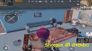 Shotgun తో పొరాటం Highlights Moments NAA Gameplay Clips    TeluguGamer