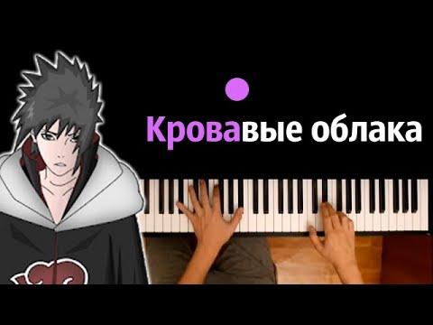 Поль - Кровавые Облака (Акацуки) ● караоке | PIANO_KARAOKE ● ᴴᴰ + НОТЫ & MIDI