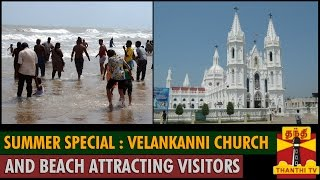 Summer Special : Velankanni Church and Beach attracting Visitors - Thanthi TV