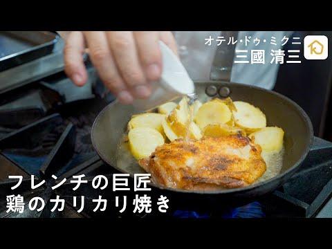 , title : '【フレンチの巨匠】三國清三シェフが教えるスーパーの鶏肉でできる絶品レシピ「鶏もも肉のカリカリ焼き」|クラシル