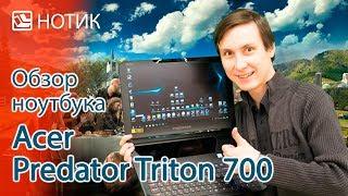 Обзор ноутбука Acer Predator Triton 700 - главный калибр на портативном лафете