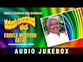 Karulu Midiyuva Kathe Jukebox   Gururaj Hoskote   Kannada Janapada Songs   Kannada Folk Songs