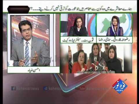Pakistan Ki Awaaz 08 03 2017