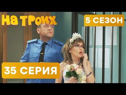 На троих - 5 СЕЗОН - 35 серия - НОВИНКА | ЮМОР ICTV видео
