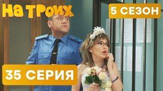На троих - 5 СЕЗОН - 35 серия | ЮМОР ICTV