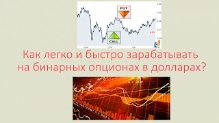 Как легко и быстро зарабатывать на бинарных опционах в долларах?