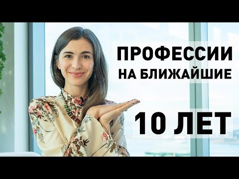 , title : '27 ПРОФЕССИЙ БУДУЩЕГО (и у кого будущего нет)'