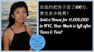 第25期:在纽约卖房子,100万能落到手里多少钱?Sold a House for $1 million in NYC, How Much Is Left after Taxes & Fees?