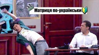 Якби Голівудські фільми знімались в Україні! Україна це - не Голівуд!