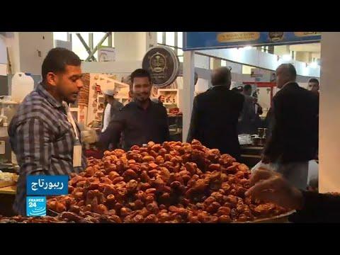 العرب اليوم - ليبيا تُنظم الدورة السادسة للمعرض الدولي للتمور والصناعات المصاحبة