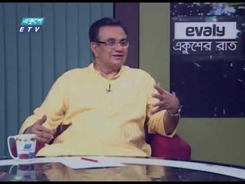 Ekushey Rat || একুশের রাত || 23 March 2021 | ETV Talk Show
