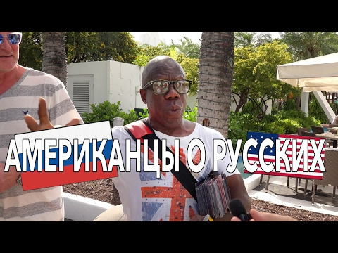 Американцы о русских! Интервью в США   Майами Бич  1 Часть
