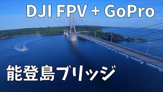 能登島ブリッジ DJI FPVにGOPRO載せてMモード ドローン空撮