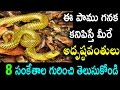 8 Signs you're going to be Incredibly Rich Person | అదృష్టవంతులకు 8 సంకేతాలు | Remix King