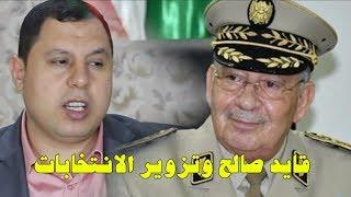 قايد صالح وتزوير انتخابات الرئاسة في الجزائر