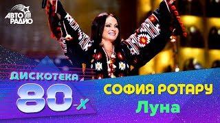 София Ротару - Луна (Дискотека 80-х 2016)