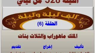 تحميل اغاني مجانا الف ليلة وليلة 528 : الملك ماهوراب والثلاث بنات - الحلقة 6