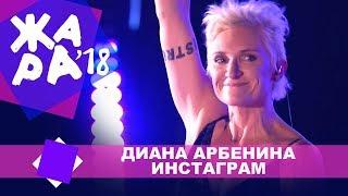 Диана Арбенина - Инстаграм (ЖАРА В БАКУ Live, 2018)