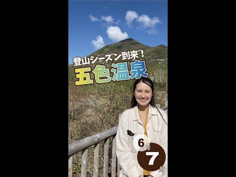 【登山】北海道ニセコからおはよー!<2021年6月7日>|毎週月曜朝8時、ニセコから元気をお届け!