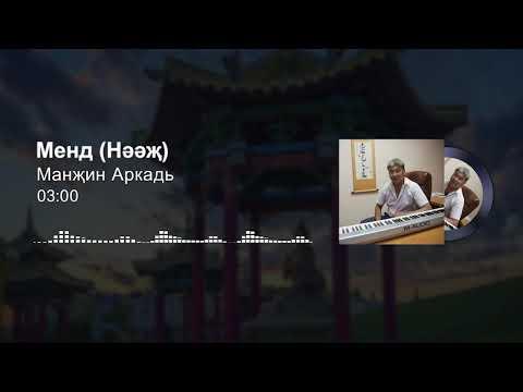 Аркадий Манджиев - Менд (Нәәҗ) / Манҗин Аркадь - Менд