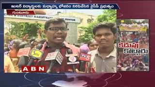 Inter Students angry on YS Jagan Govt over midday meal scheme   Guntur   ABN Telugu