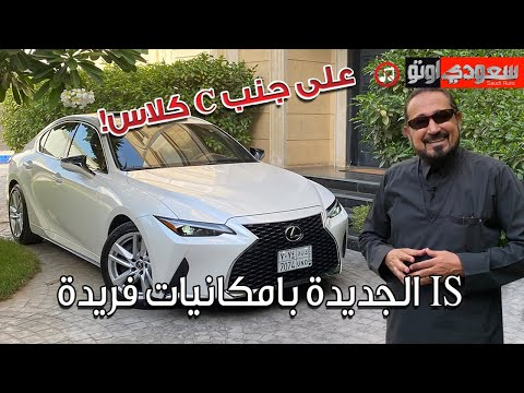 لكزس IS موديل 2021 تجربة مفصلة مع بكر أزهر