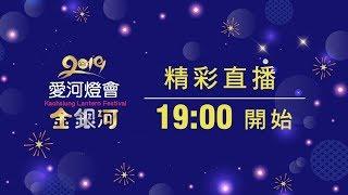2019愛河燈會 金銀河-開幕
