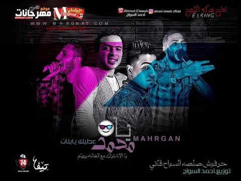 مهرجان يا محمد 2019 | السواح حرفوش - صلصه العجيب - قاتي الفنان | توزيع احمد السواح