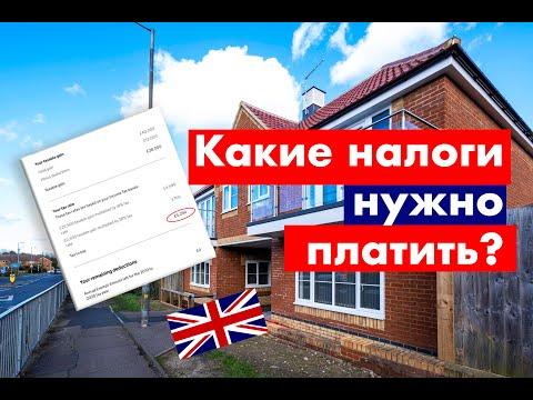 Покупка жилья в Великобритании | Налоги на недвижимость в Англии