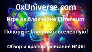 OxUniverse.com - обзор проекта, регистрация и как играть