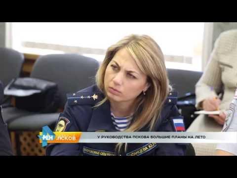 Новости Псков 08.06.2016 # Координационное совещание
