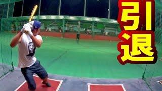 【スポーツ50番】高校球児最後の夏!引退式バッティングセンター!