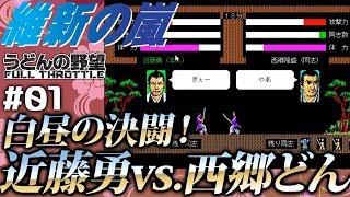 『維新の嵐』近藤勇、薩長に殴り込む!#01うどんの野望