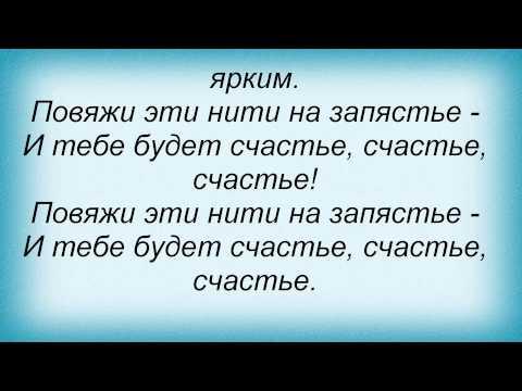 Слова песни счастье би-2