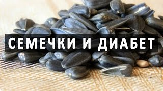 Семечки (семена подсолнуха) при сахарном диабете