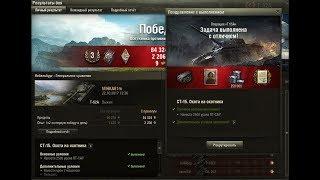"""СТ-15 НА Т-55А """"Охота на охотника"""" ЛБЗ World of Tanks"""