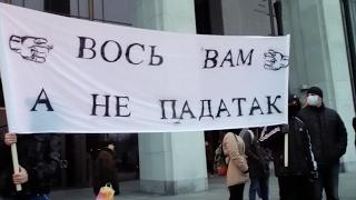 В Беларуси протестуют против «налога на тунеядство»