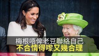 思浩話你知梅根又上報紙!一入皇室唔俾新電話號碼老豆,不合情得嚟又幾合理!【大家真風騷】