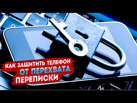 Защита телефона от перехвата переписки. Простые способы.