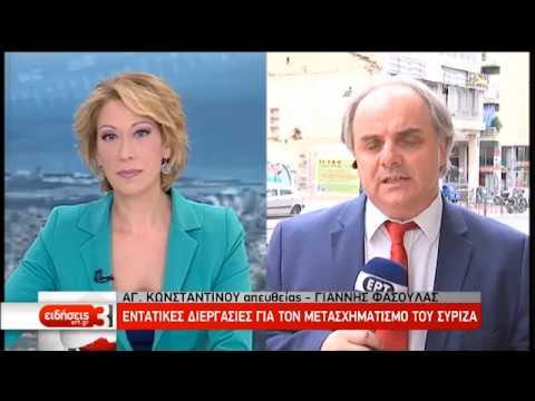 Εντατικές διεργασίες για τον μετασχηματισμό του ΣΥΡΙΖΑ   15/07/2019   ΕΡΤ
