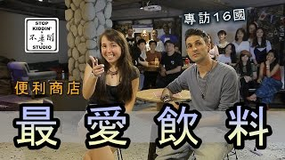 老外才愛的台灣超商飲料(專訪16國): Foreigners' Favorite Drinks In Taiwan