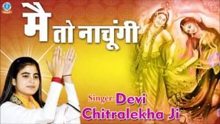 Mai To Nachugi  Latest Krishna Devotional Song 2016 Devi Chitralekha Ji