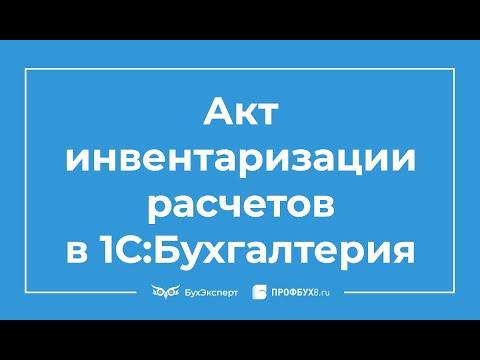 Инвентаризация дебиторской и кредиторской задолженности в 1С Бухгалтерия