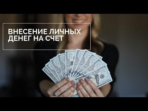 Как внести личные деньги на расчетный счёт