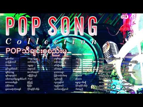 myanmar  Pop song