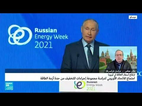 ما أبرز ما قاله بوتين بشأن أزمة الغاز في أوروبا؟