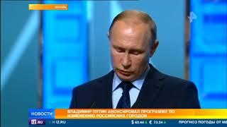 Путин призвал создать механизмы для комфортной среды в регионах