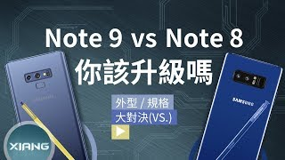 Samsung Galaxy Note 9 vs Note 8 - 你該升級嗎? | 大對決#51【小翔 XIANG】