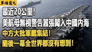 最近20公里!美航母無視警告 囂張闖入中國內海!中方大批軍艦集結!隨後一幕全世界都沒有想到!