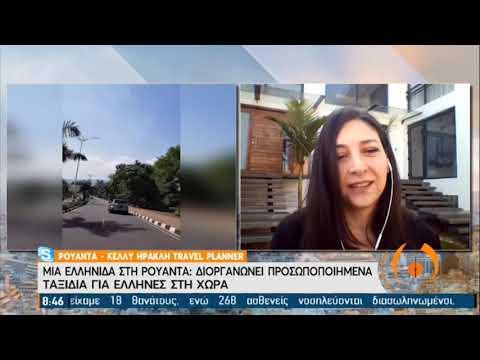 Μια Ελληνίδα στη Ρουάντα οργανώνει ταξίδια για Έλληνες στη χώρα ΕΡΤ 29/01/2021